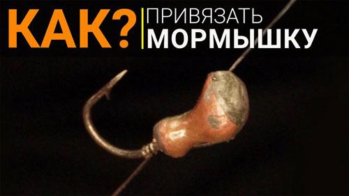 Как правильно привязать мормышку с ушком и с отверстием?