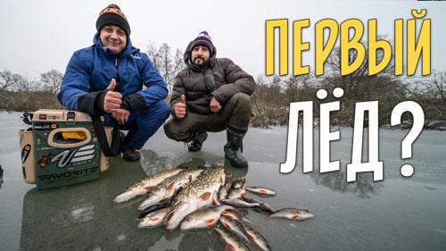 ПЕРВЫЙ ЛЁД! Зимняя рыбалка на жерлицы и мормышку.
