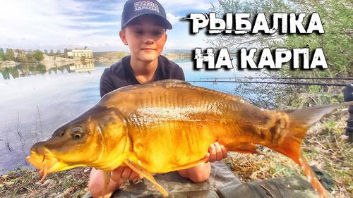 Весенняя рыбалка на карпа на озере Х.