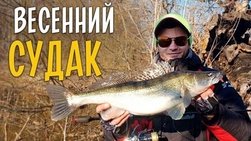 Весенняя ловля судака на джиг в Харькове.