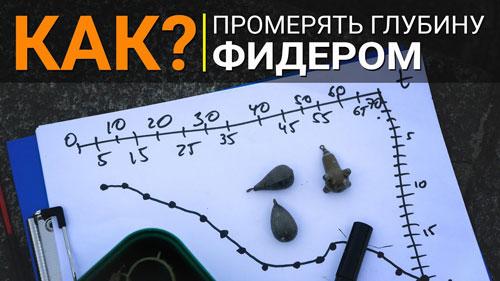 Как измерить глубину и рельеф дна фидером? Находим перспективные места.
