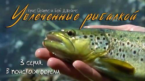 Увлеченные рыбалкой 3 серия. В поисках форели