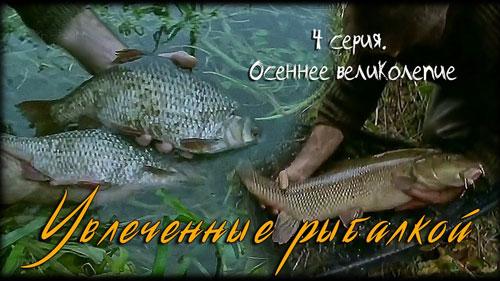 Увлеченные рыбалкой 4 серия.