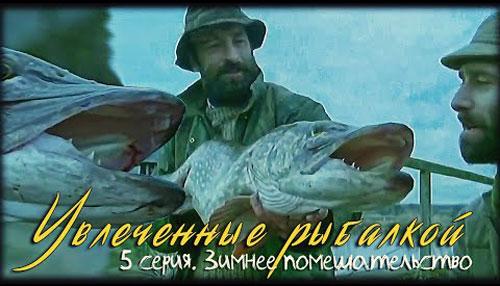 Увлеченные рыбалкой 5 серия. Зимнее помешательство