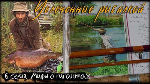 Увлеченные рыбалкой 6 серия. Мифы о гигантах