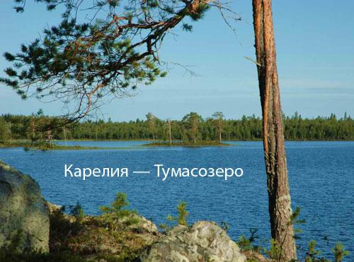 Карелия — Тумасозеро
