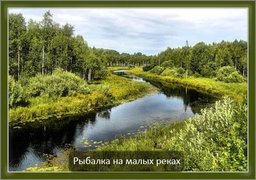 река вашана рыбалка