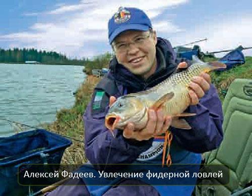 Алексей Фадеев. Увлечение фидерной ловлей