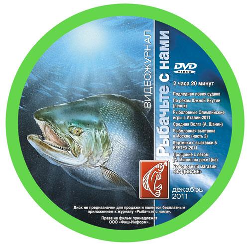Рыбачьте с нами. Декабрь 2011