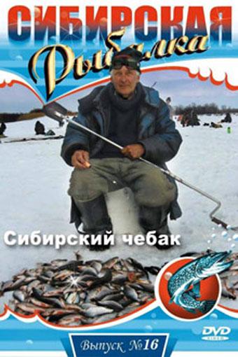 Сибирский чебак