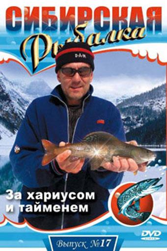 сибирская рыбалка все серии