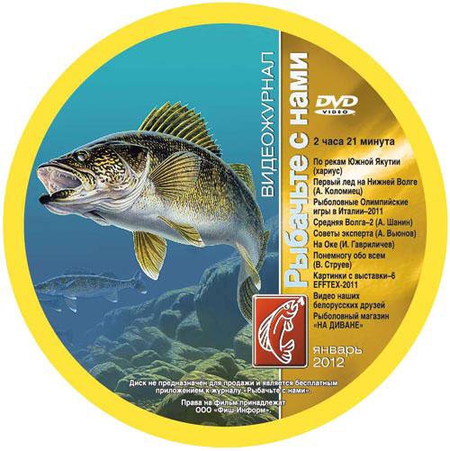 Рыбачьте с нами. Январь 2012