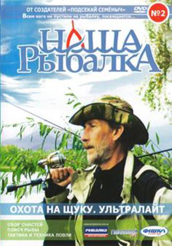 """""""Наша рыбалка"""" фильм №2 Охота на щуку. Ультралайт"""