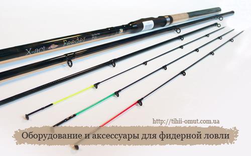 Оборудование и аксессуары для фидерной ловли