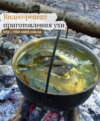 ... рецепт приготовления ухи » Тихий омут