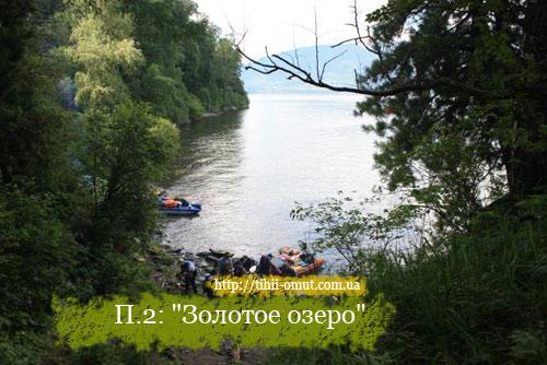 """П.2: """"Золотое озеро"""""""
