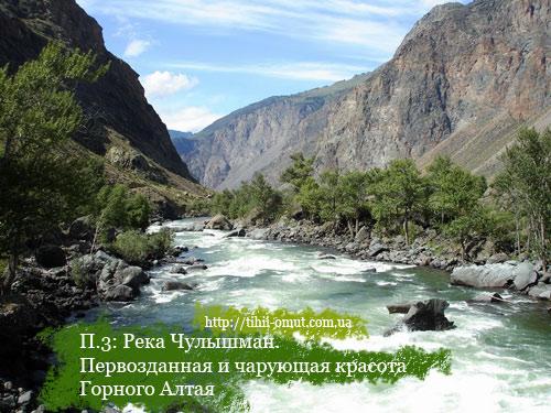 П.3: Река Чулышман. Первозданная и чарующая красота Горного Алтая