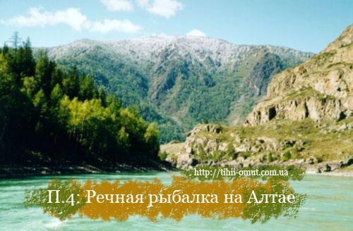 П.4: Речная рыбалка на Алтае