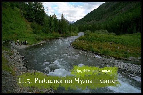 П.5: Рыбалка на Чулышмане