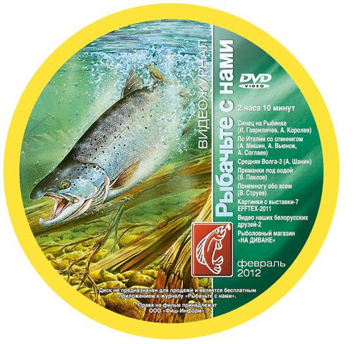 Рыбачьте с нами. Февраль 2012