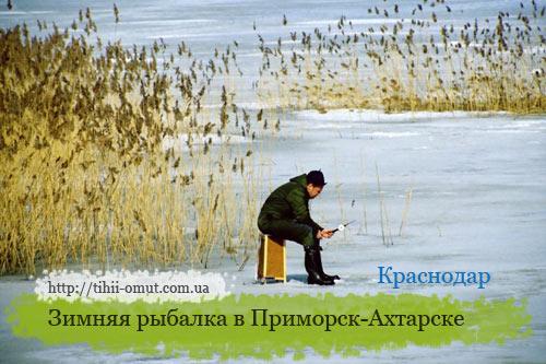 Краснодар. Зимняя рыбалка в Приморск-Ахтарске