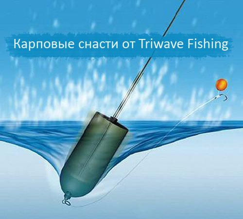 Карповые снасти от Triwave Fishing