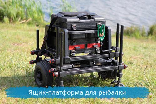 Ящик-платформа для рыбалки