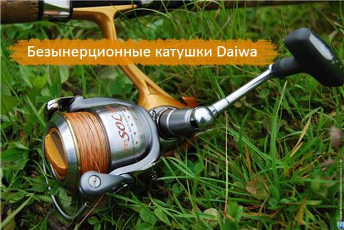 Безынерционные катушки Daiwa