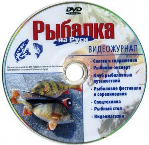 Видеоприложение к журналу Рыбалка на Руси Февраль 2012