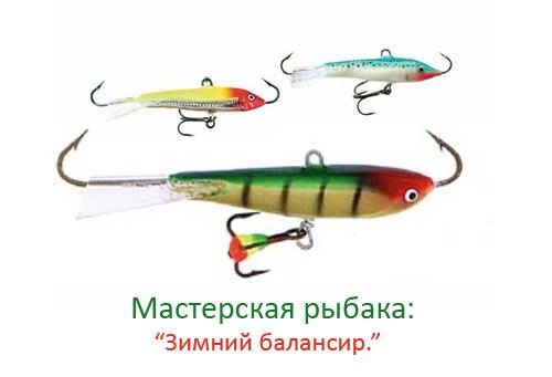"""Мастерская рыбака: """"Зимний балансир"""" (Серия 8)"""
