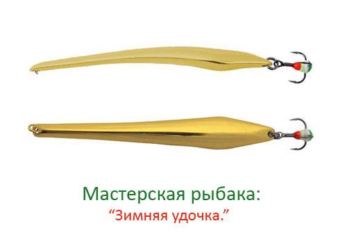 Мастерская рыбака: