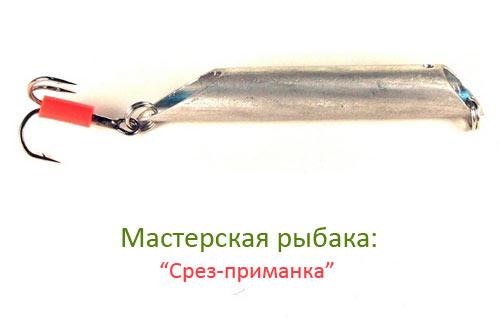 """Мастерская рыбака: """"Срез-приманка"""" (Серия 16)"""