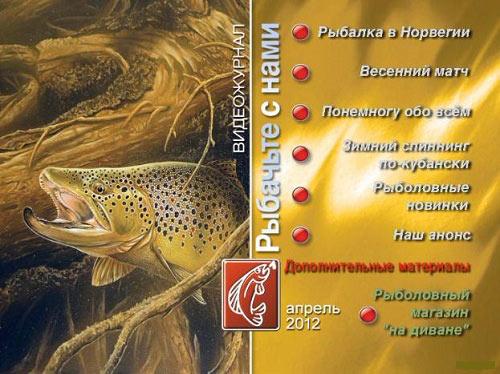 Рыбачьте с нами. Апрель 2012 (Выпуск - 32)