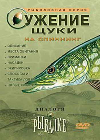 Диалоги о рыбалке: Ужение хищника на спиннинг