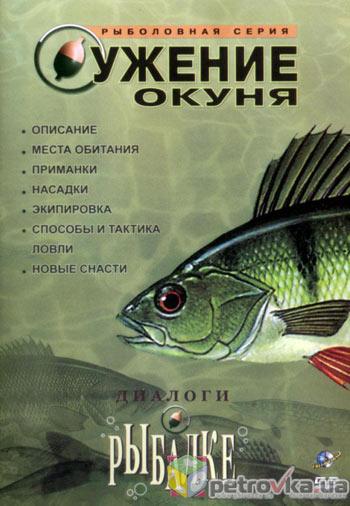 Диалоги о рыбалке: Ужение окуня на спиннинг