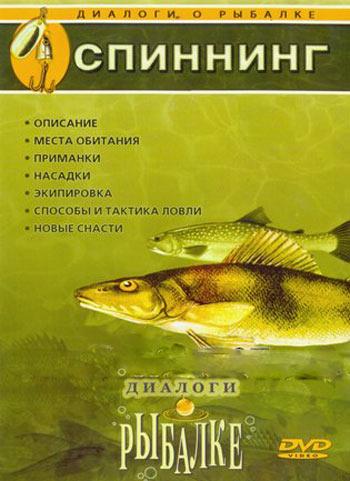 Диалоги о рыбалке: Спиннинг