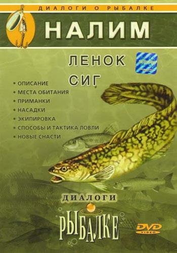 Диалоги о рыбалке: Налим, ленок, сиг