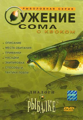 Диалоги о рыбалке: Ужение сома с квоком