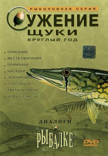 Диалоги о рыбалке. Ужение щуки круглый год