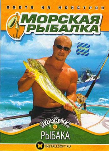 Диалоги о рыбалке : Морская рыбалка