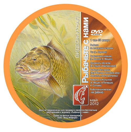 Рыбачьте с нами. Май 2012 (Выпуск - 33)