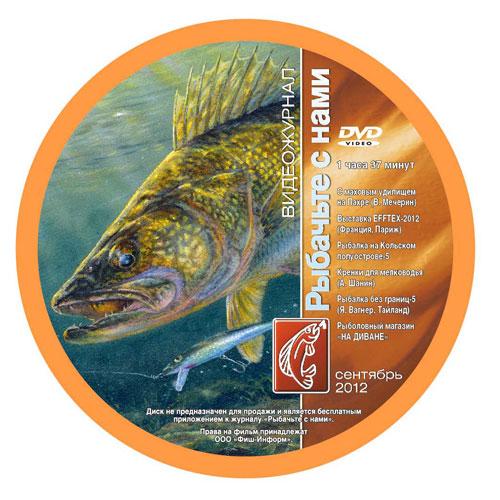Рыбачьте с нами. Сентябрь 2012 (Выпуск - 37)