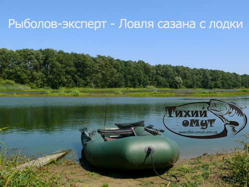 Рыболов-эксперт - Ловля сазана с лодки