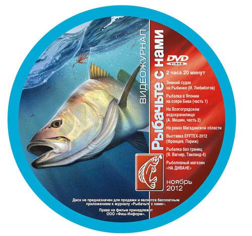 Рыбачьте с нами. Ноябрь 2012 (Выпуск - 39)
