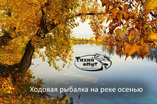 Ходовая рыбалка на реке осенью
