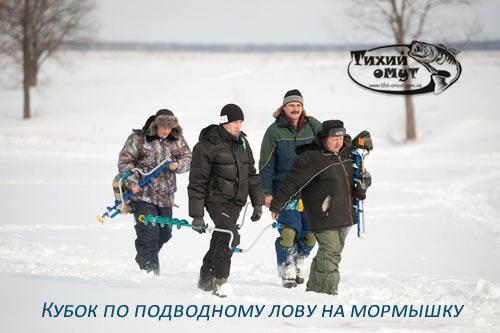 Кубок по подводному лову на мормышку