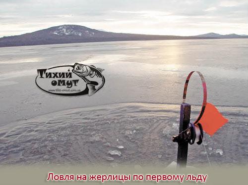 Ловля на жерлицы по первому льду