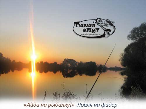 «Айда на рыбалку!» Ловля на фидер