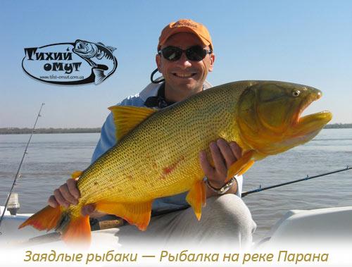 Заядлые рыбаки — Рыбалка на реке Парана