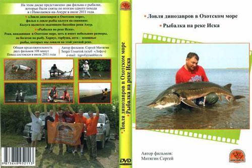 Ловля динозавров в Охотском море. Рыбалка на реке Иска
